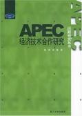 APEC經濟技術合作研究