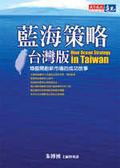 藍海策略台灣版:15個開創新市場的成功故事