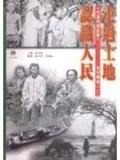 走過土地認識人民:<<台灣慣習紀事>>資料彙編