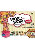 Word by word新英語會話圖典