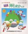 快快樂樂學中文Words 6.0