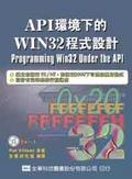 API描境下的WIN32程式設計