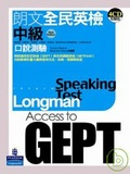 朗文全民英檢中級口說測驗(New edition):speaking test