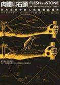 肉體與石頭:西方文明中的人類身體與城市
