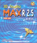 3D Studio MAX R2.5鮮意念