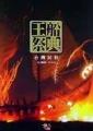 王船祭典:台灣民俗