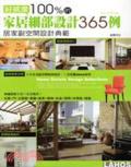 100%的家居細部設計 365例