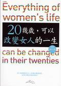 20幾歲-可以改變女人的一生
