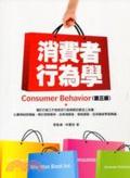 消費者行為學