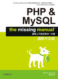 PHP & MySQL:the missing manual國際中文版