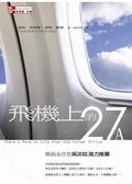 飛機上的27A