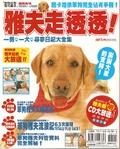 雅夫走透透!:一男一犬尋夢日記大全集:超卡哇伊笨狗完全佔有手冊