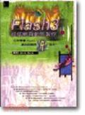Flash 3超炫動態網頁製作