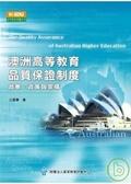 澳洲高等教育品質保證制度:背景、政策與架構
