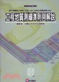 工程地質測繪準則與解說