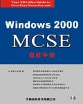 Windows 2000 MCSE自修手冊