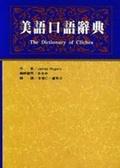 美語口語辭典