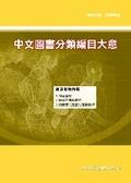 中文圖書分類編目大意