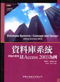 資料庫系統理論與實務:以Access 2003為例:concept and design:using Access 2003