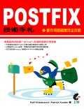 POSTFIX技術手札:郵件伺服器應用全攻略
