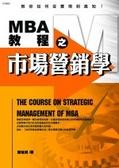 MBA教程之市場營銷學:教你如何從實現到真知!