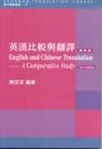 英漢比較與翻譯:a comparative study