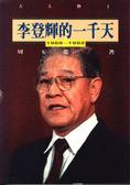 李登輝的一千天1988-1992