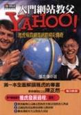 Yahoo!:雅虎稱霸網際網路精彩傳奇