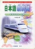 日本語新幹線:東海道本線初級