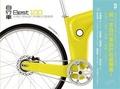自行車Best 100:引領21世紀自行車潮的文藝復興