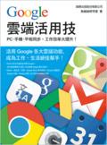 Google雲端活用技:PC.手機.平板同步-工作效率大提升!