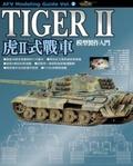 虎II式戰車模型製作入門, Tiger II, Tiger II, 模型工坊, AFVモデリングガイド(vol.2)