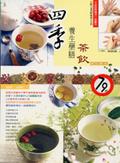 四季養生藥膳茶飲