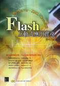 Flash互動式應用實務:整合Server丶XML丶Java技術