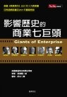 影響歷史的商業七巨頭