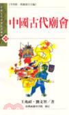 中國古代廟會