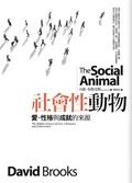 社會性動物