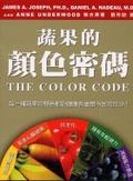 蔬果的顏色密碼