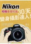 Nikon相機基礎知識:30天變身攝影達人!