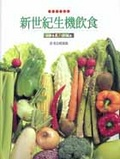 新世紀生機飲食:好學易做.自然健康