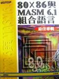80X86與MASM 6.1組合語言最佳專輯