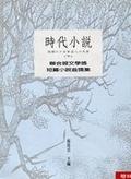 時代小說(民國六十五年至八十九年):聯合報文學獎短篇小說首獎集