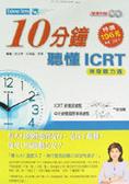 10分鐘聽懂ICRT