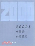 2000年中國的科學技術