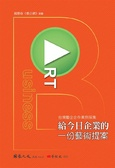 給今日企業的一份藝術提案:台灣藝企合作案例採集