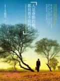 人是會動的樹-都有看不見的根:我們以為來自外界的影響-往往是源於內在看不見的心境變化