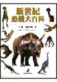 新世紀恐龍大百科