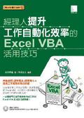 經理人提升工作自動化效率的Excel VBA活用技巧