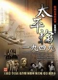 太平輪一九四九:航向台灣的故事