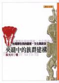 夾縫中的族群建構:台灣原住民的語言、文化與政治